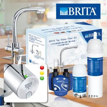 德國 BRITA TAP WD3020三用水龍頭硬水軟化型濾水系統/濾水器/淨水器