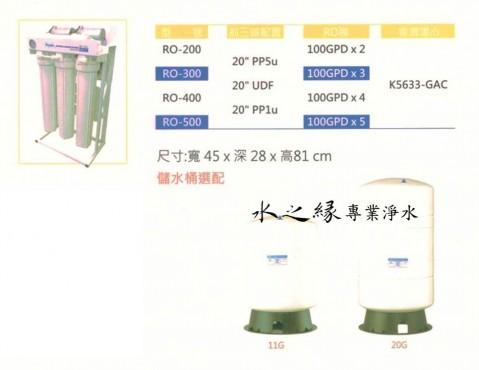 一般中流量過濾設備/營業用過濾設備/20英吋RO逆滲透純水機(150G)腳架組