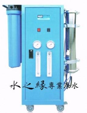 工商業用淨水設備 250加崙-800加崙