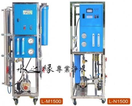 工商業用淨水設備 1500加崙