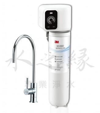 3M  SD390極淨倍智淨水系統